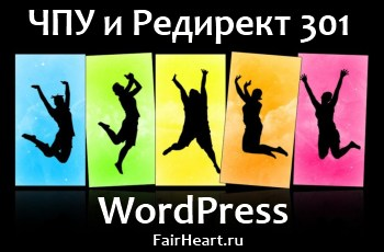 настройка ЧПУ WordPres