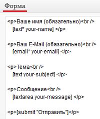 код формы обратной связи