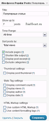 Настройки плагина популярных статей WordPress Popular Posts