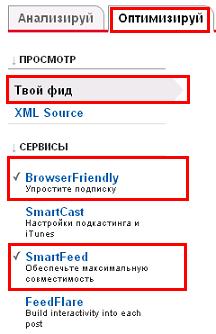 Оптимизируй FeedBurner
