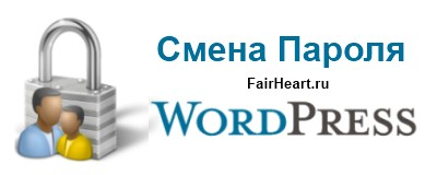 смена пароля wordpress