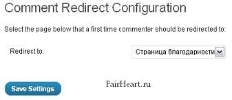 настройка Comment Redirect