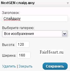 Виджет NextGEN слайд-шоу