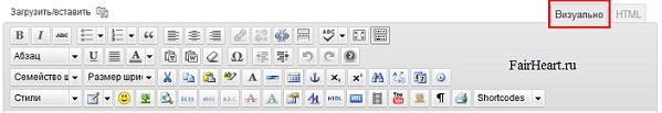 Визуальный редактор TinyMCE