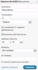 Виджет NextGEN