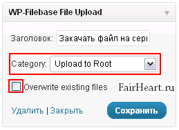 WP-Filebase виджет File Upload