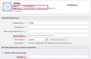 App ID и Secret приложения facebook