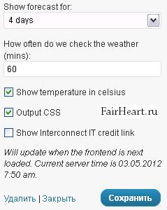 Настройки плагина ICIT Weather