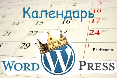 Календарь для wordpress