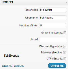 Виджет Twitter for WordPress