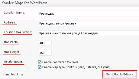плагин Yandex Maps for WordPress
