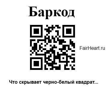 Баркод