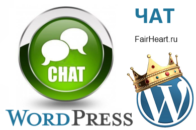 Чат для wordpress