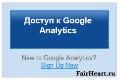 Доступ к gogle analitics