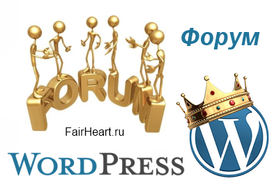 Форум для wordpress