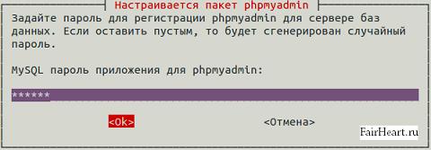 введение пароля от MySQL