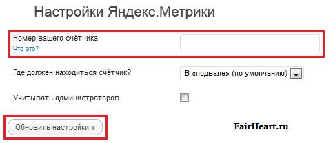 Настройка плагина Яндекс.Метрика