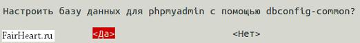 Настройка БД для phpMyAdmin