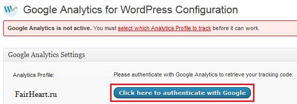 Настройка плагина Google Analitycs for WordPress