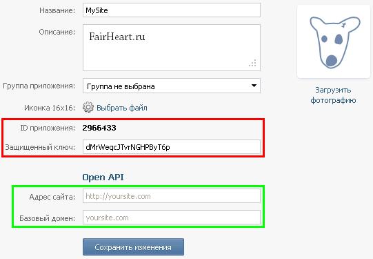 Настройка приложения ВКонтакте