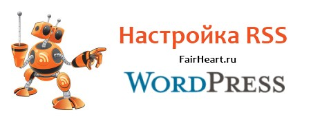 Настройка RSS wordpress