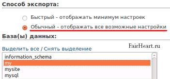 обычный экспорт базы данных в phpmyadmin