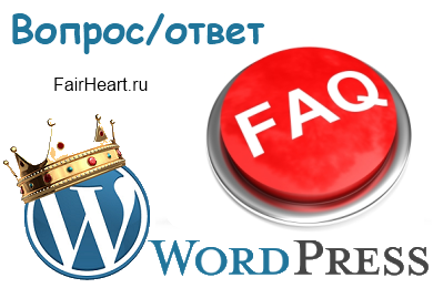Плагин FAQ для WordPress