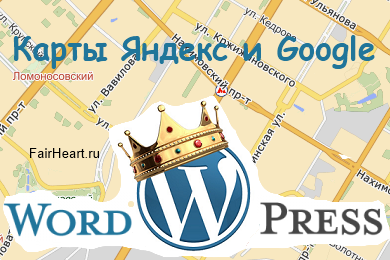яндекс карта wordpress