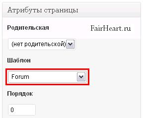 Шаблон страницы с форумом