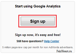 Подписка на google analytics
