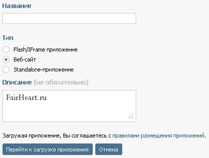 Создание приложения в vkontakte