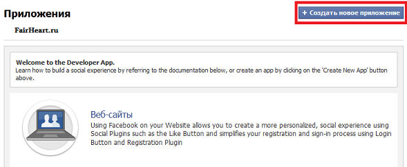 Создание нового приложения в Facebook