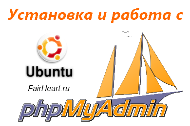 Как пользоваться phpMyAdmin