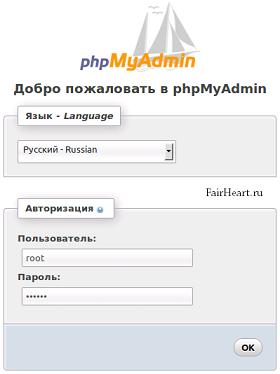 вход в админку phpMyAdmin
