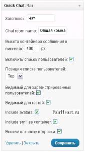 Виджет Quick Chat