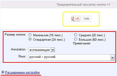 Кнопка g+1