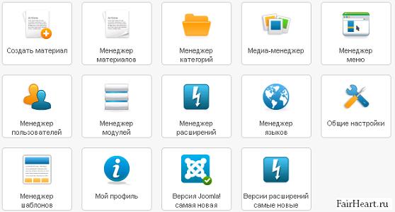 Панель инструментов: fairheart.ru/joomla/osnovy-joomla/adminka-joomla-pervoe-znakomstvo...