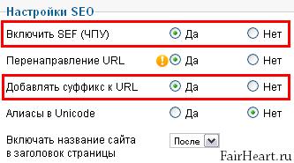 Включаем SEF URLs