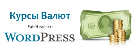 курс валют wordpress