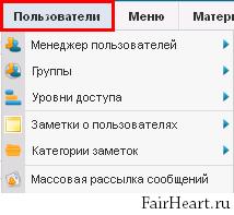Раздел пользователи