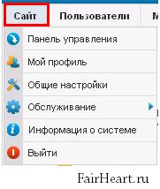 Раздел Сайт