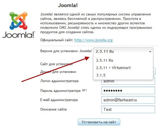 Выбор версии Joomla