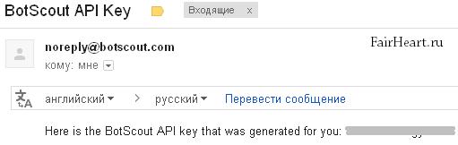 BotScout API Key
