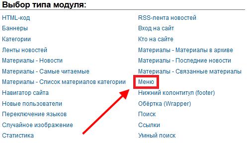 Модуль для вывода меню на сайт