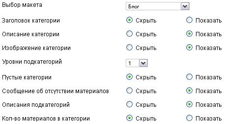 Параметры отображений категорий