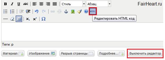 редактирование html