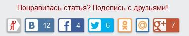 Социальные кнопки с счетчиками