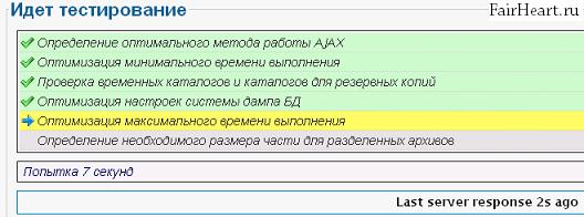 тестирование Akeeba Backup