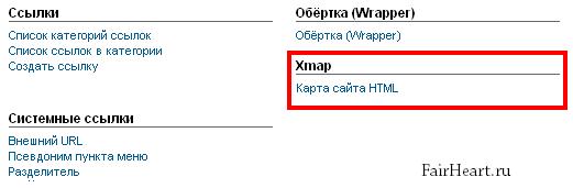 Тип меню - xmap