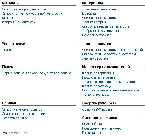 типы пунктов меню